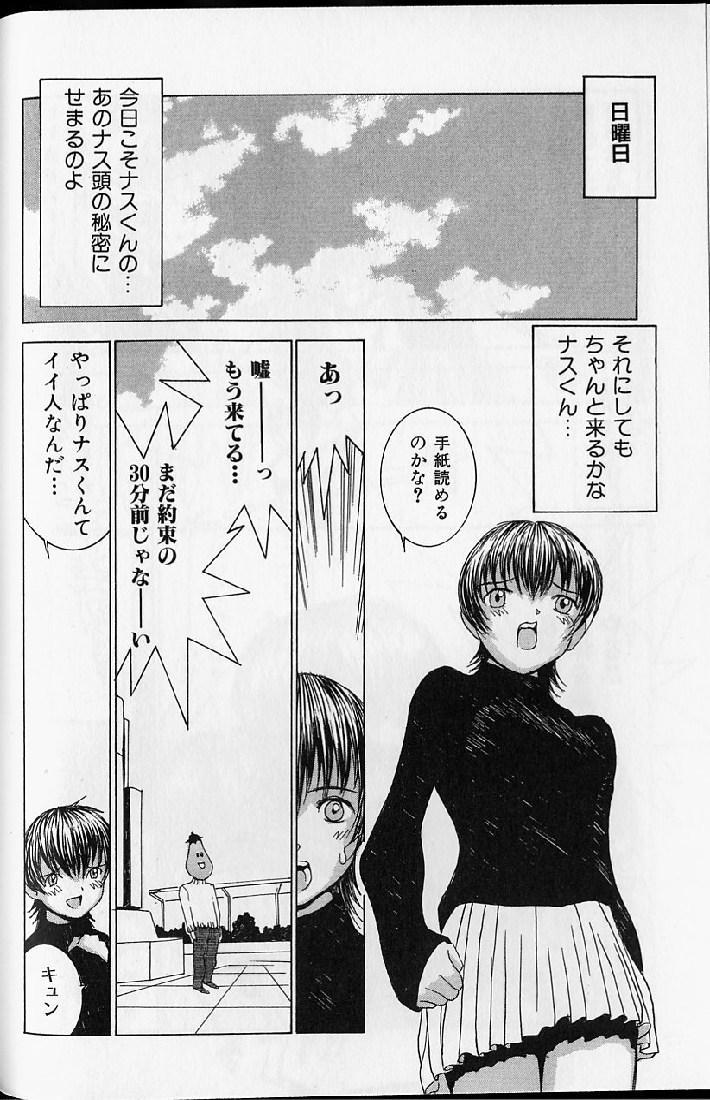 Etsuraku Tenshi - Pleasure Angel 123