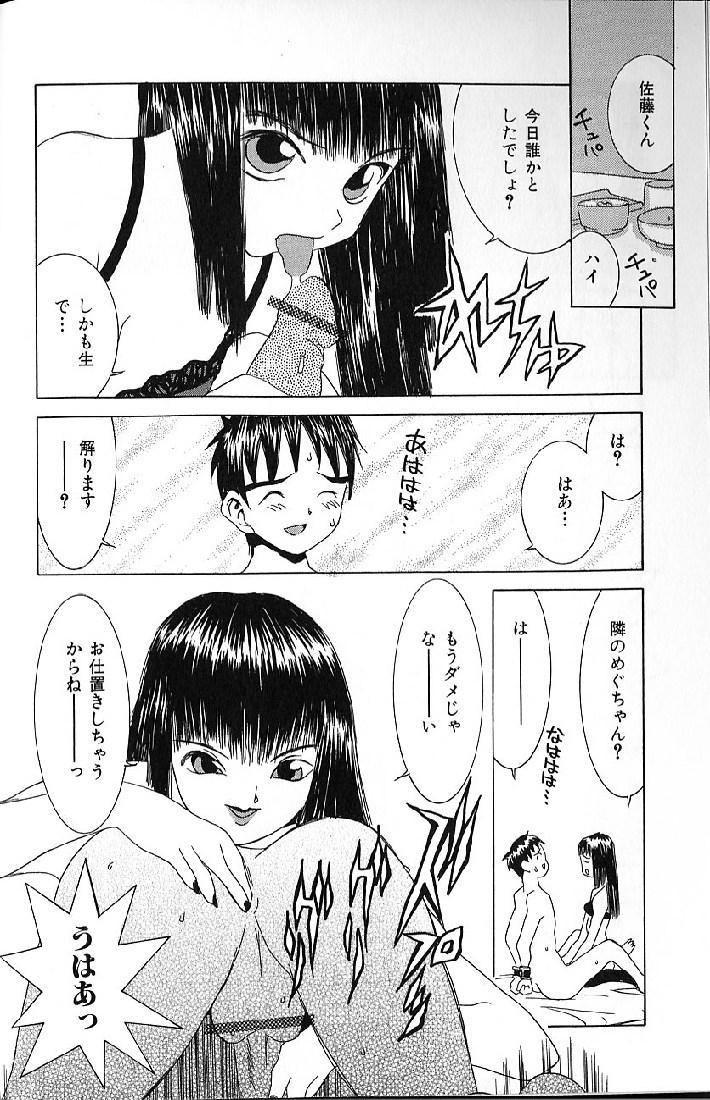 Etsuraku Tenshi - Pleasure Angel 13