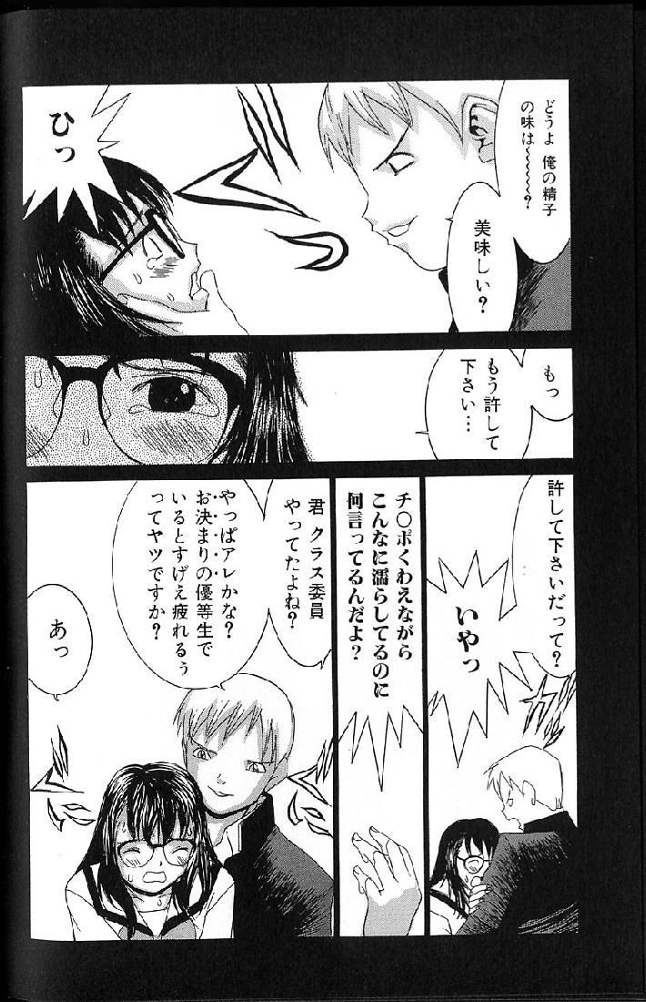 Etsuraku Tenshi - Pleasure Angel 139
