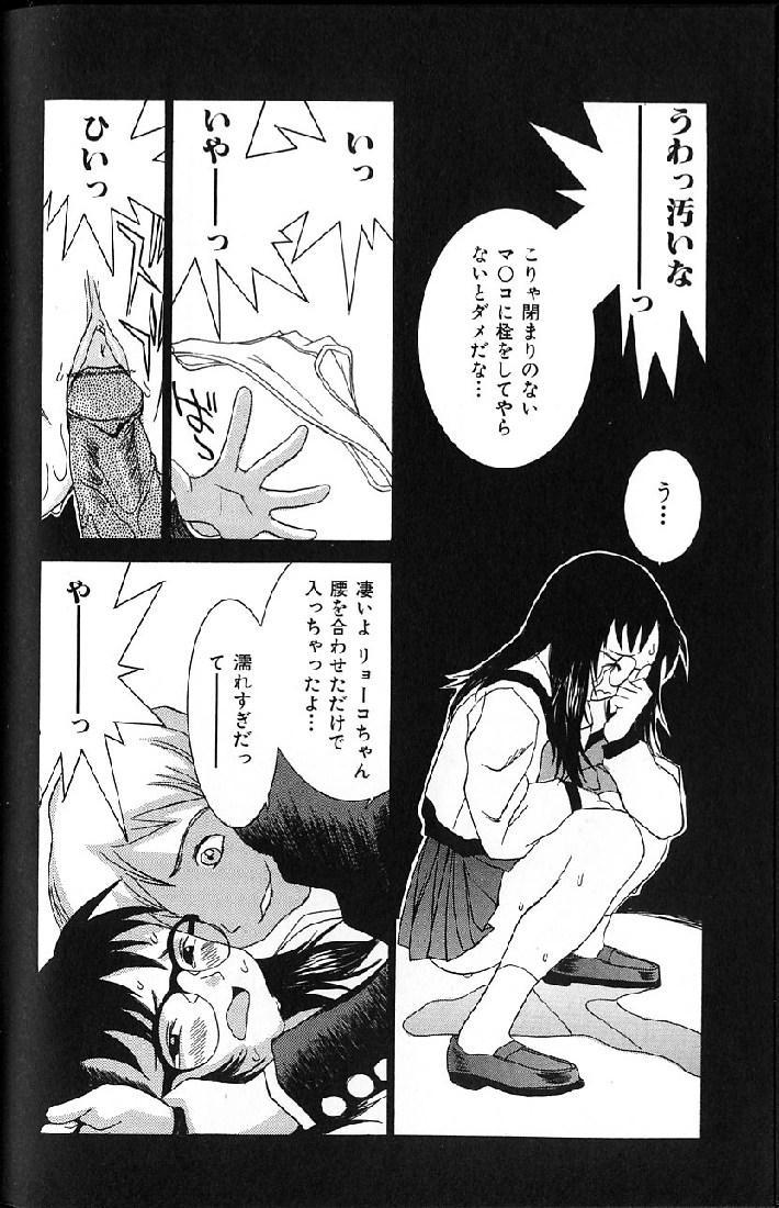 Etsuraku Tenshi - Pleasure Angel 141