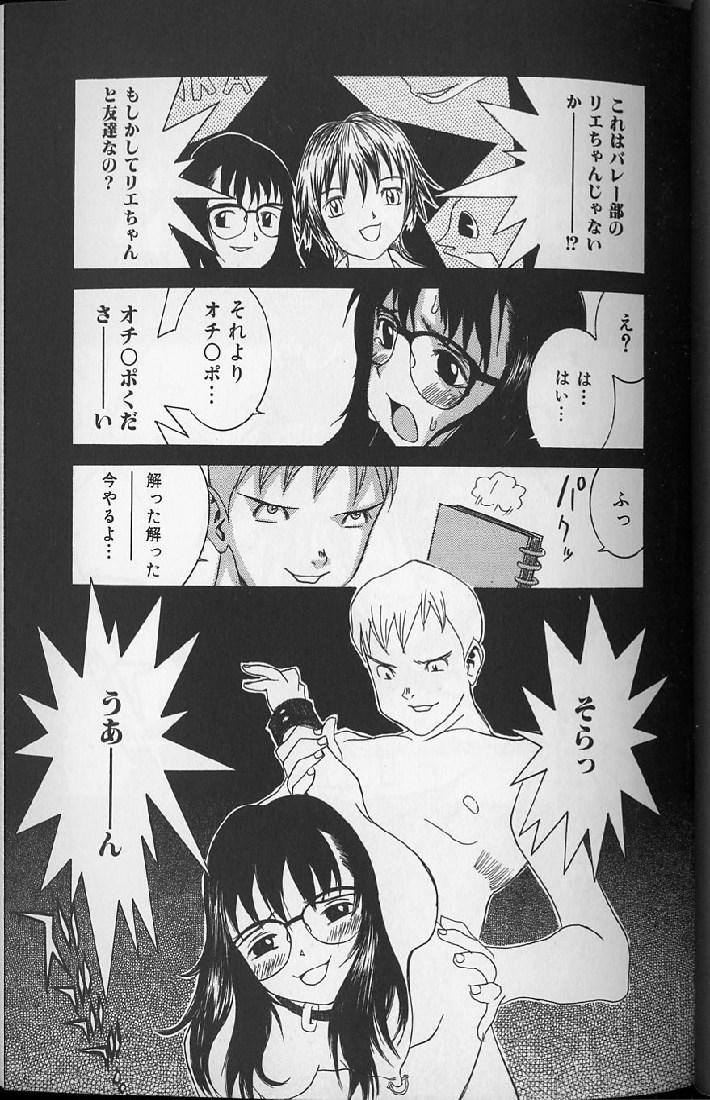 Etsuraku Tenshi - Pleasure Angel 146