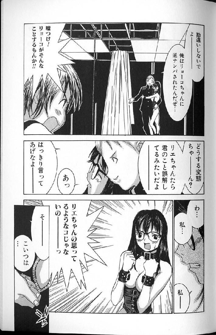 Etsuraku Tenshi - Pleasure Angel 152