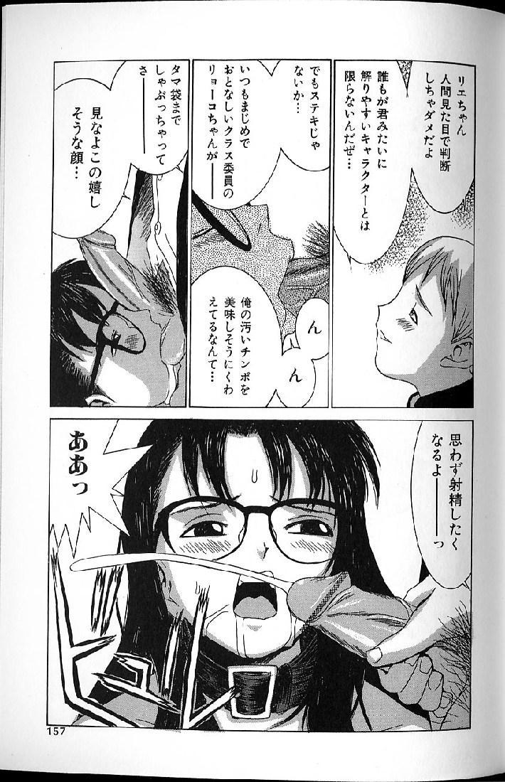 Etsuraku Tenshi - Pleasure Angel 154