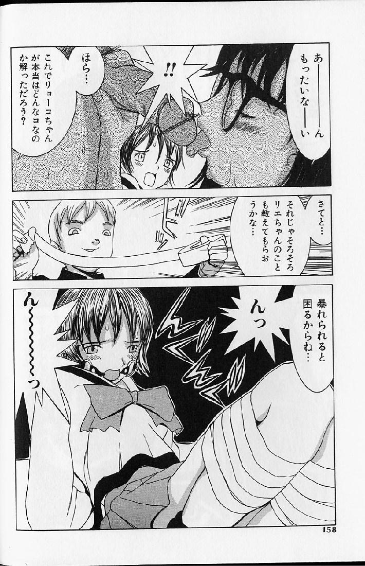 Etsuraku Tenshi - Pleasure Angel 155