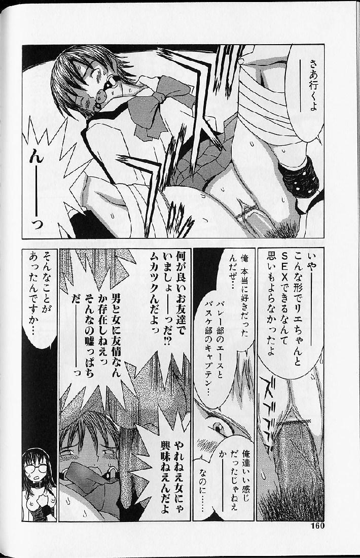 Etsuraku Tenshi - Pleasure Angel 157