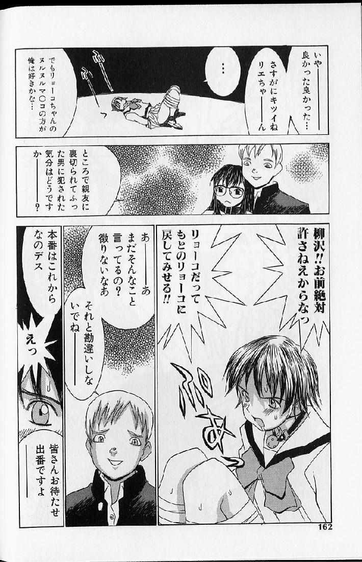 Etsuraku Tenshi - Pleasure Angel 159