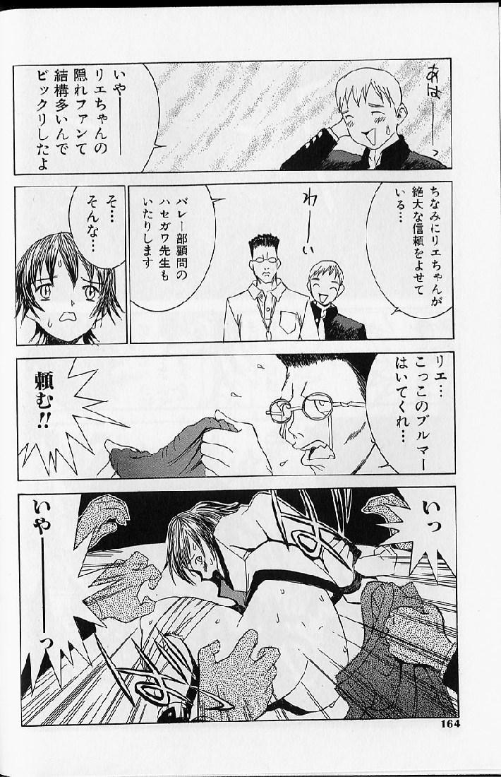 Etsuraku Tenshi - Pleasure Angel 161
