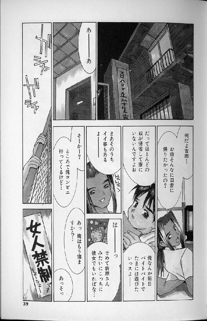 Etsuraku Tenshi - Pleasure Angel 36