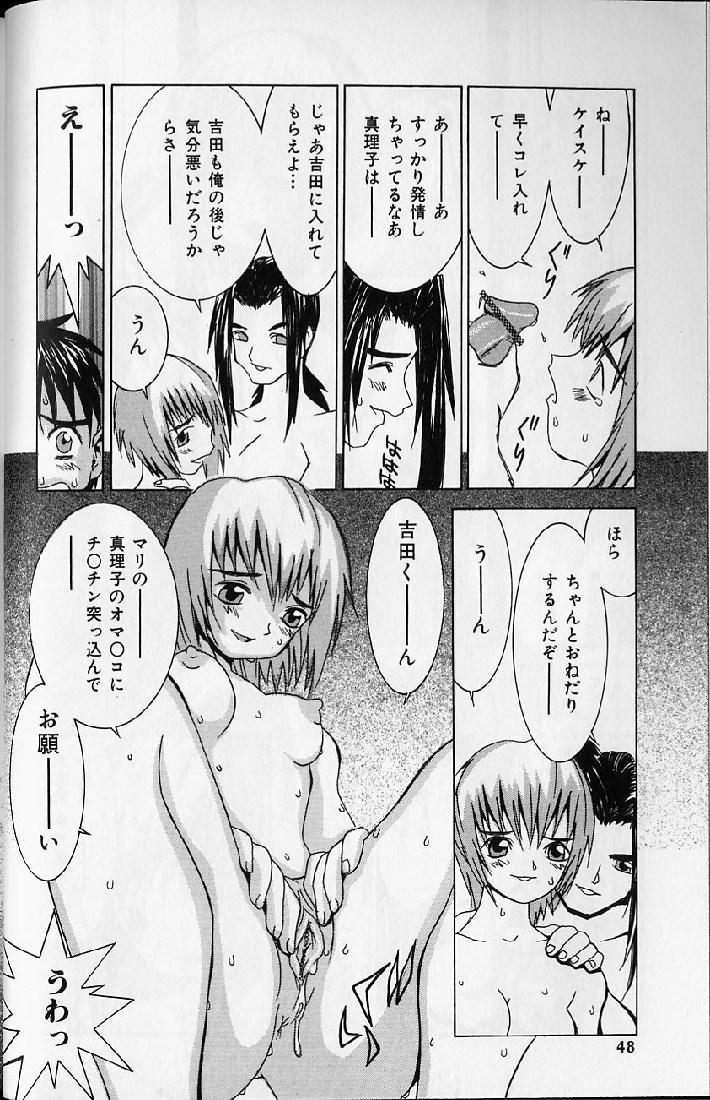 Etsuraku Tenshi - Pleasure Angel 45