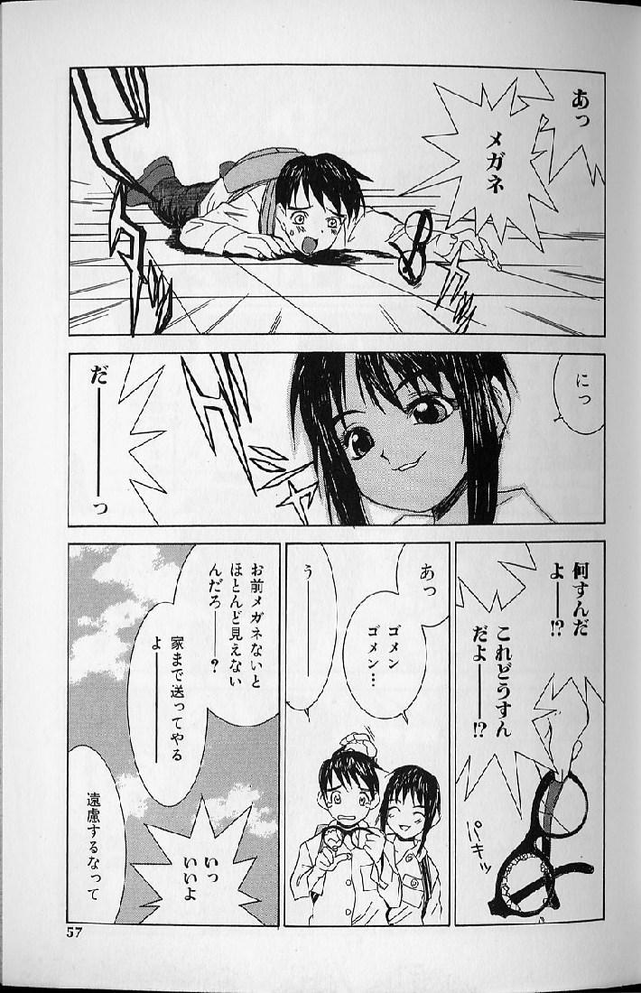 Etsuraku Tenshi - Pleasure Angel 54