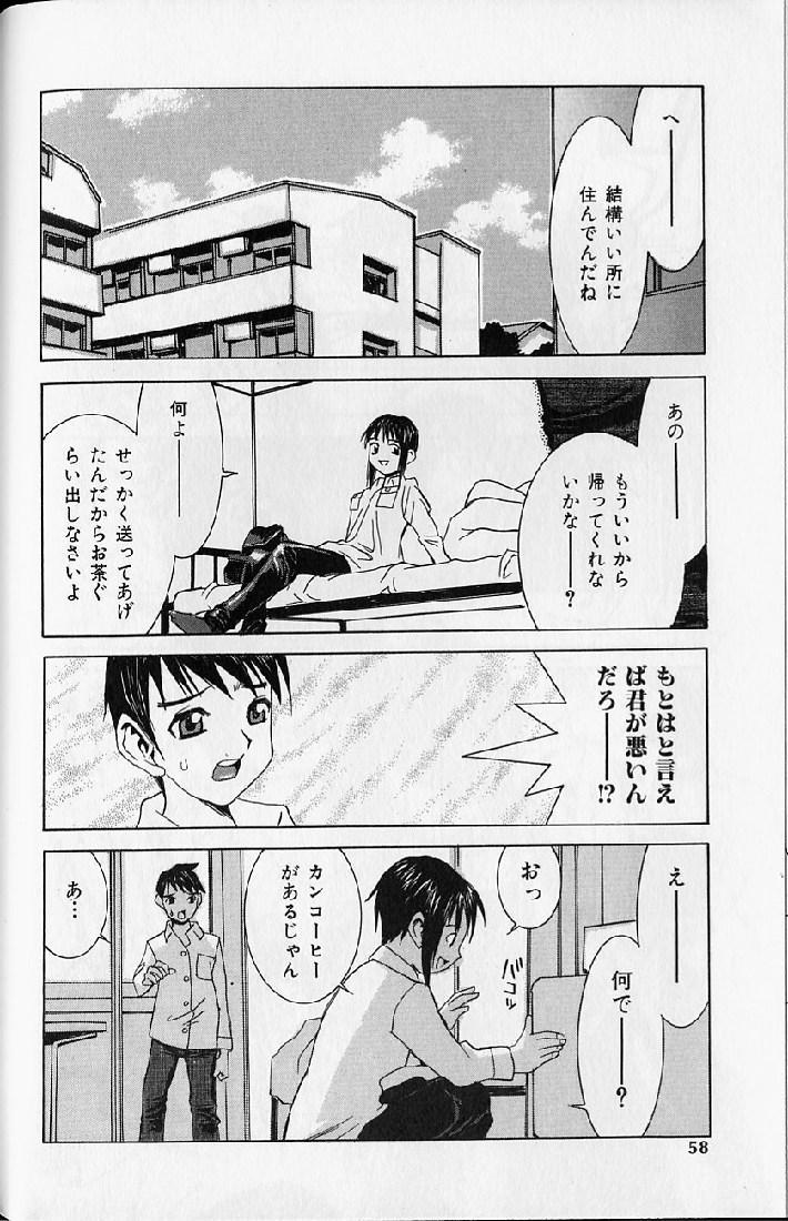 Etsuraku Tenshi - Pleasure Angel 55