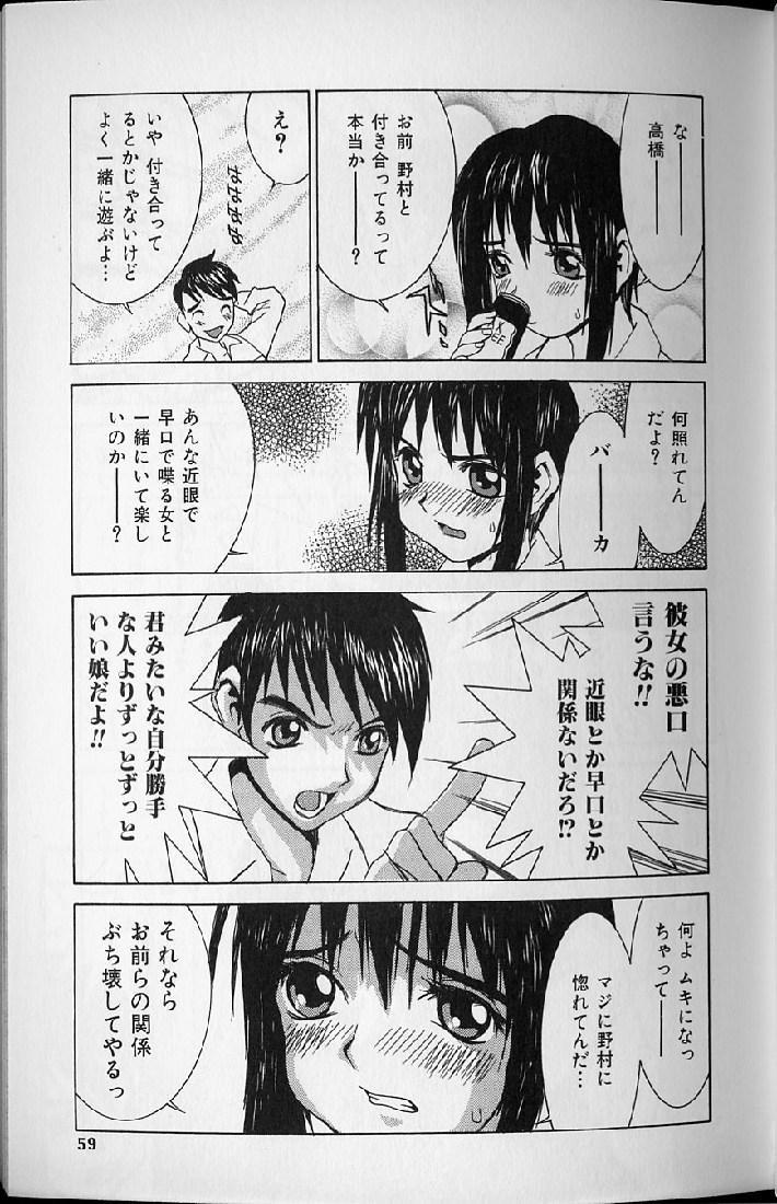 Etsuraku Tenshi - Pleasure Angel 56