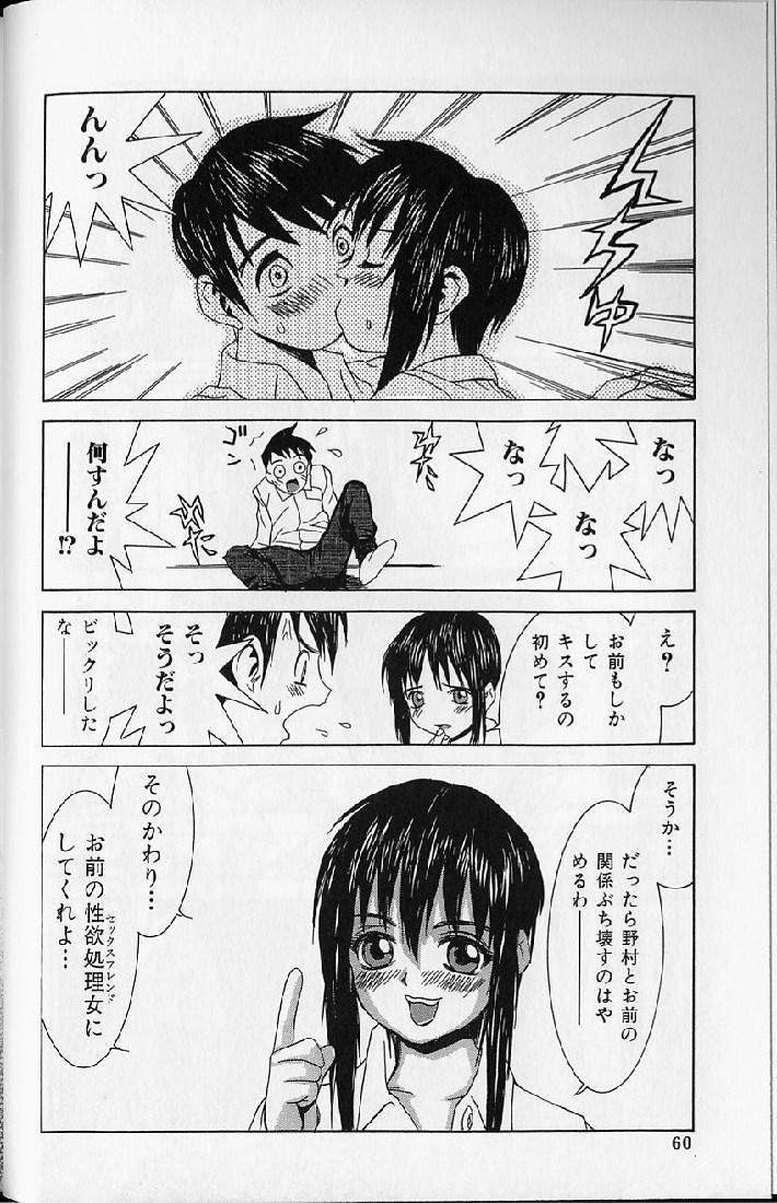 Etsuraku Tenshi - Pleasure Angel 57