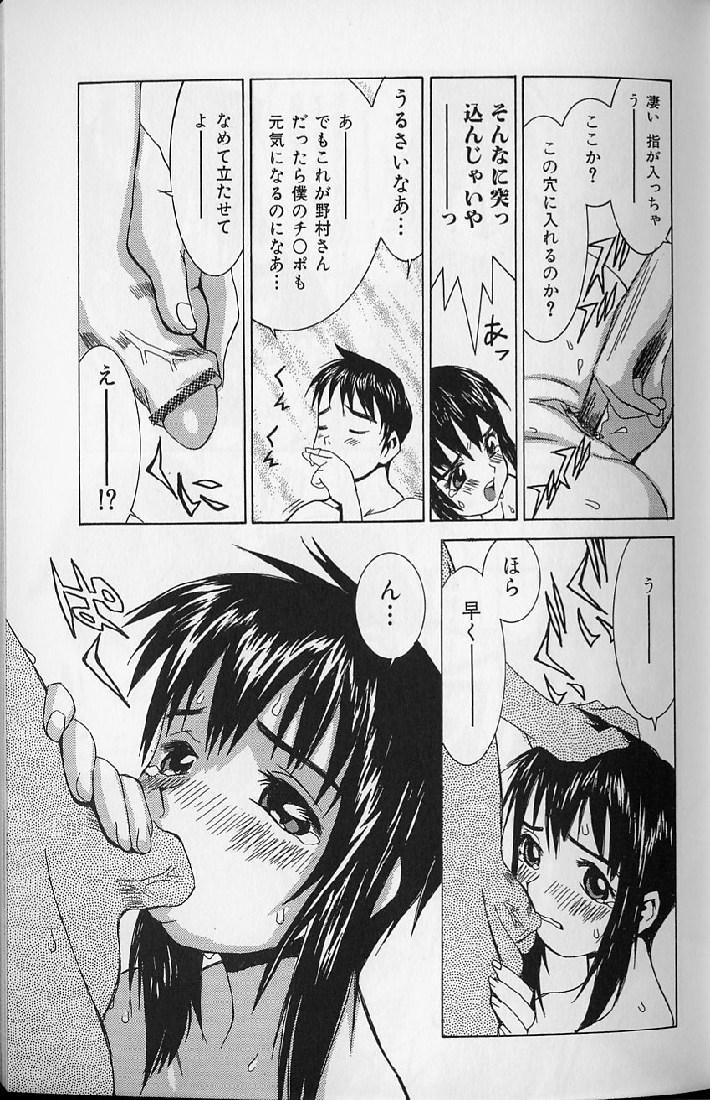 Etsuraku Tenshi - Pleasure Angel 62