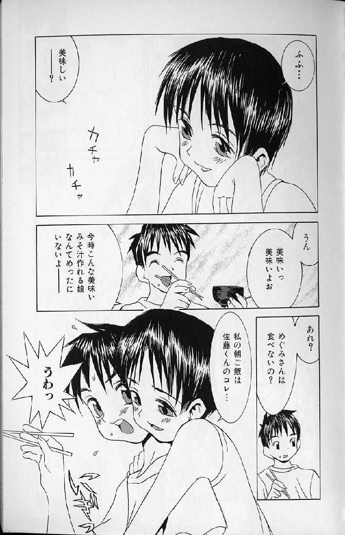 Etsuraku Tenshi - Pleasure Angel 6