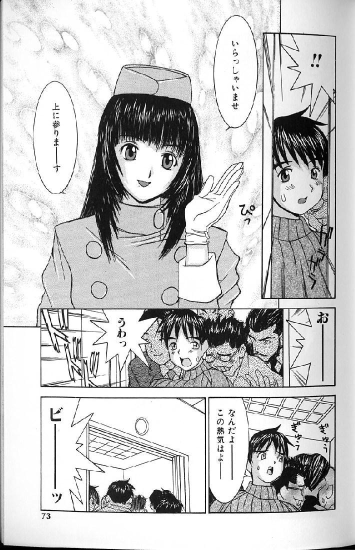 Etsuraku Tenshi - Pleasure Angel 70