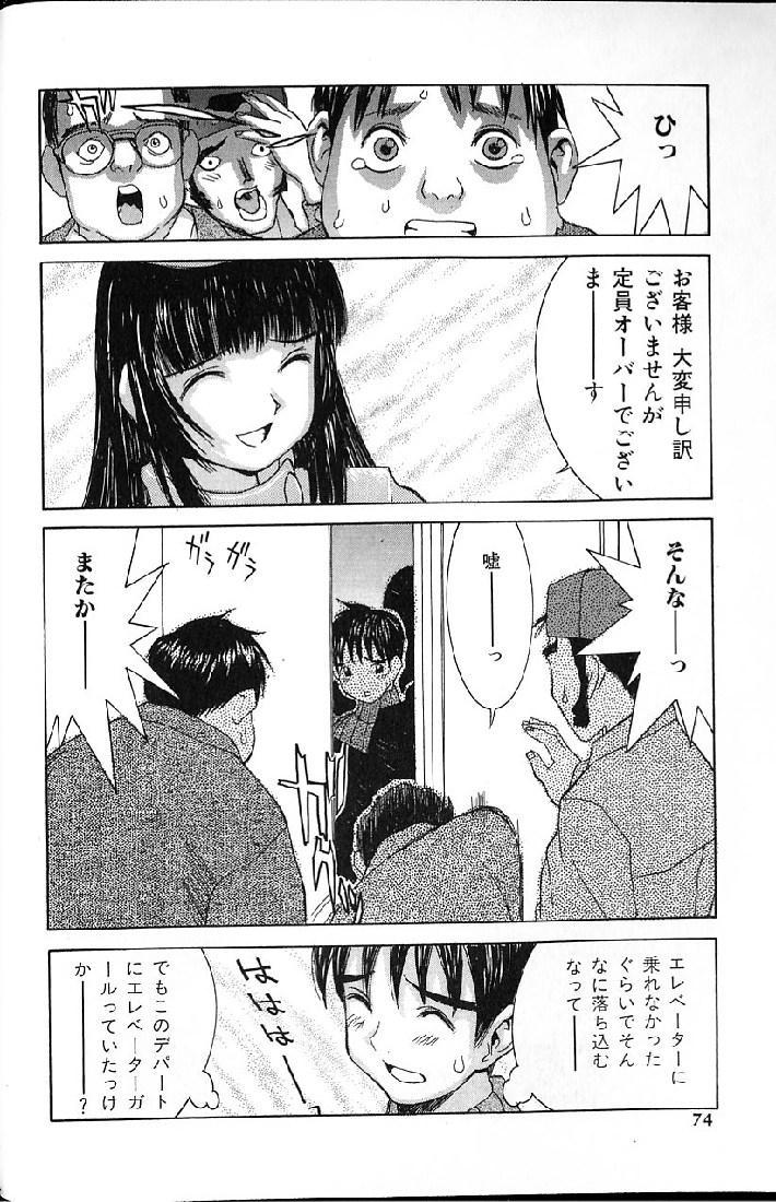 Etsuraku Tenshi - Pleasure Angel 71