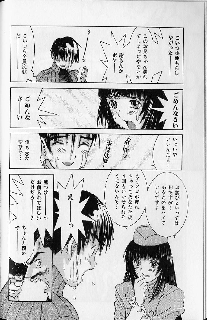 Etsuraku Tenshi - Pleasure Angel 79