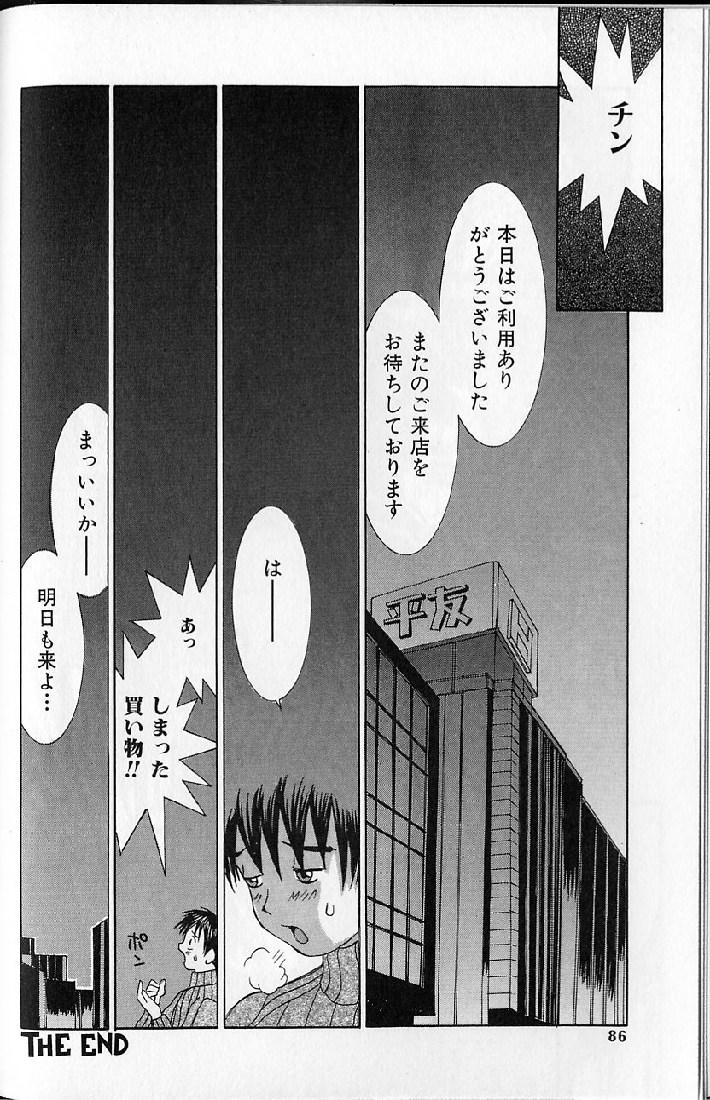 Etsuraku Tenshi - Pleasure Angel 83