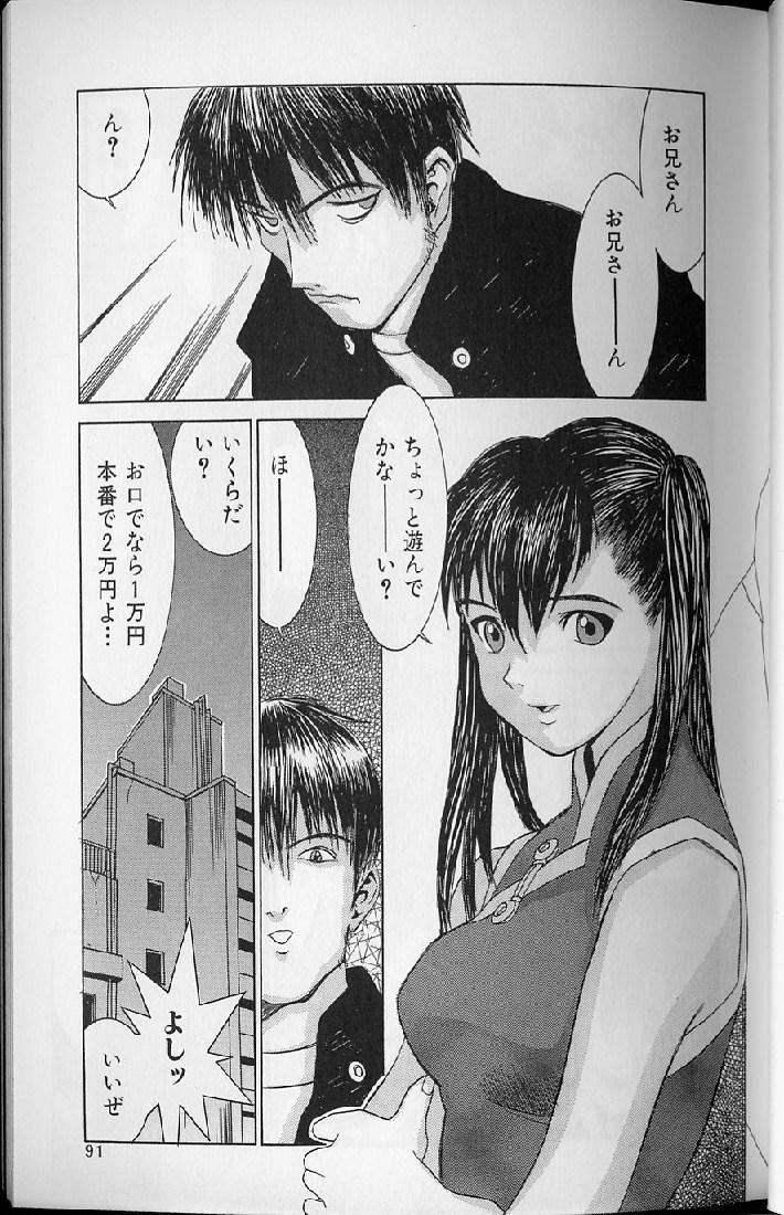 Etsuraku Tenshi - Pleasure Angel 88