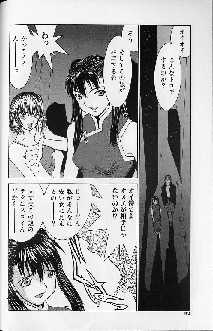 Etsuraku Tenshi - Pleasure Angel 89