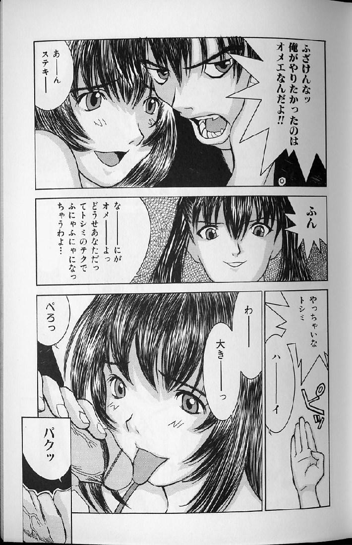 Etsuraku Tenshi - Pleasure Angel 90
