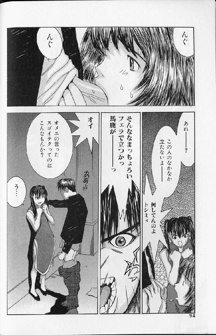 Etsuraku Tenshi - Pleasure Angel 91