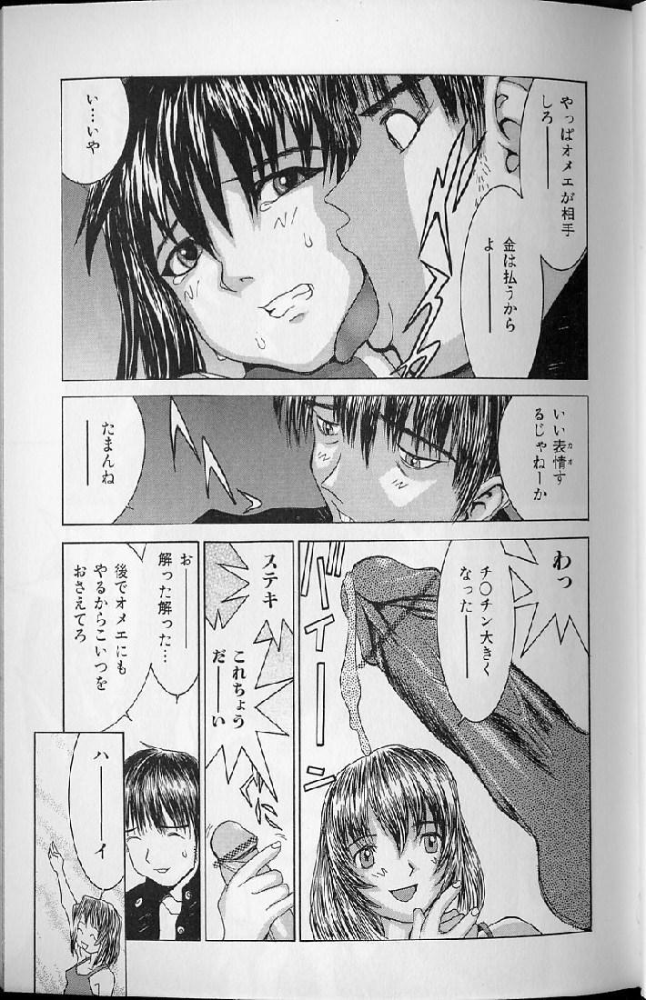 Etsuraku Tenshi - Pleasure Angel 92