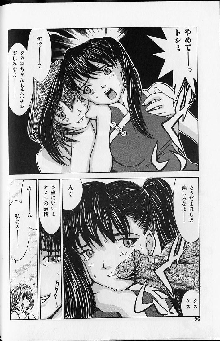 Etsuraku Tenshi - Pleasure Angel 93