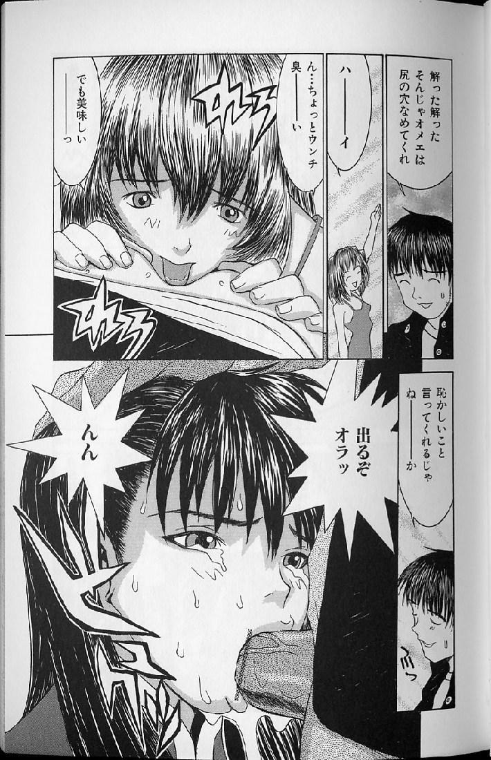 Etsuraku Tenshi - Pleasure Angel 94