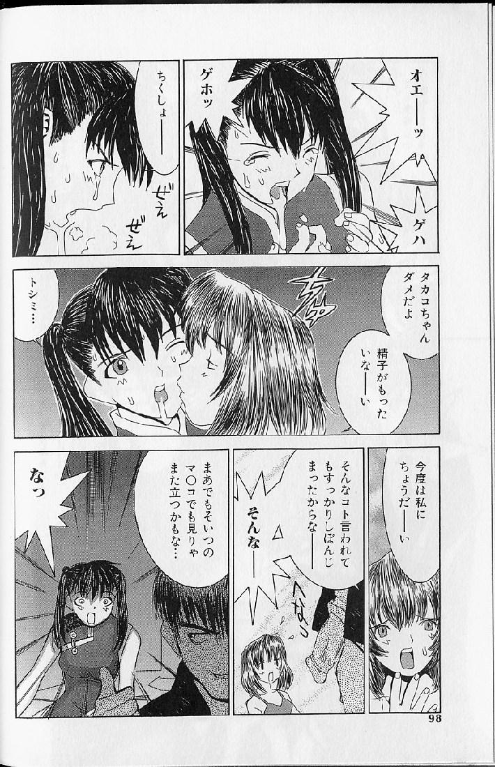 Etsuraku Tenshi - Pleasure Angel 95