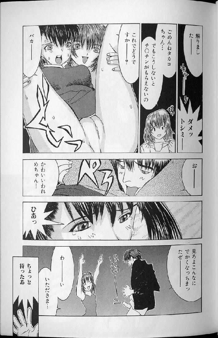Etsuraku Tenshi - Pleasure Angel 96