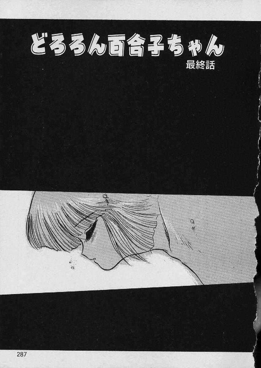 Moo Yurushite | Forgive Yet! 287