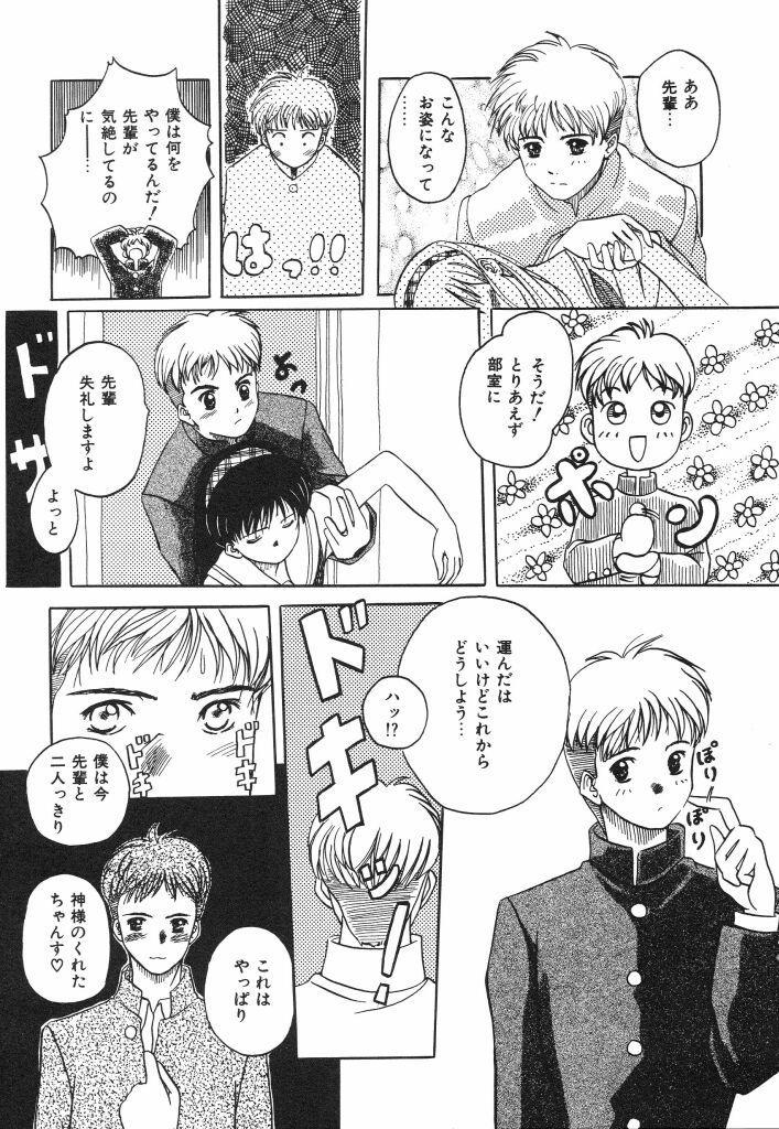 Onedari Jouzu na Cinderella 152
