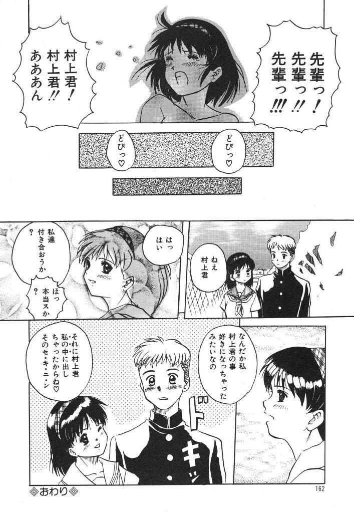 Onedari Jouzu na Cinderella 159