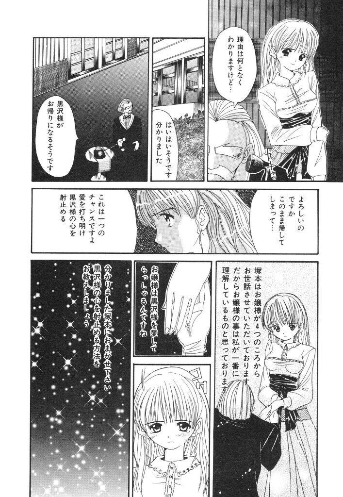 Onedari Jouzu na Cinderella 29