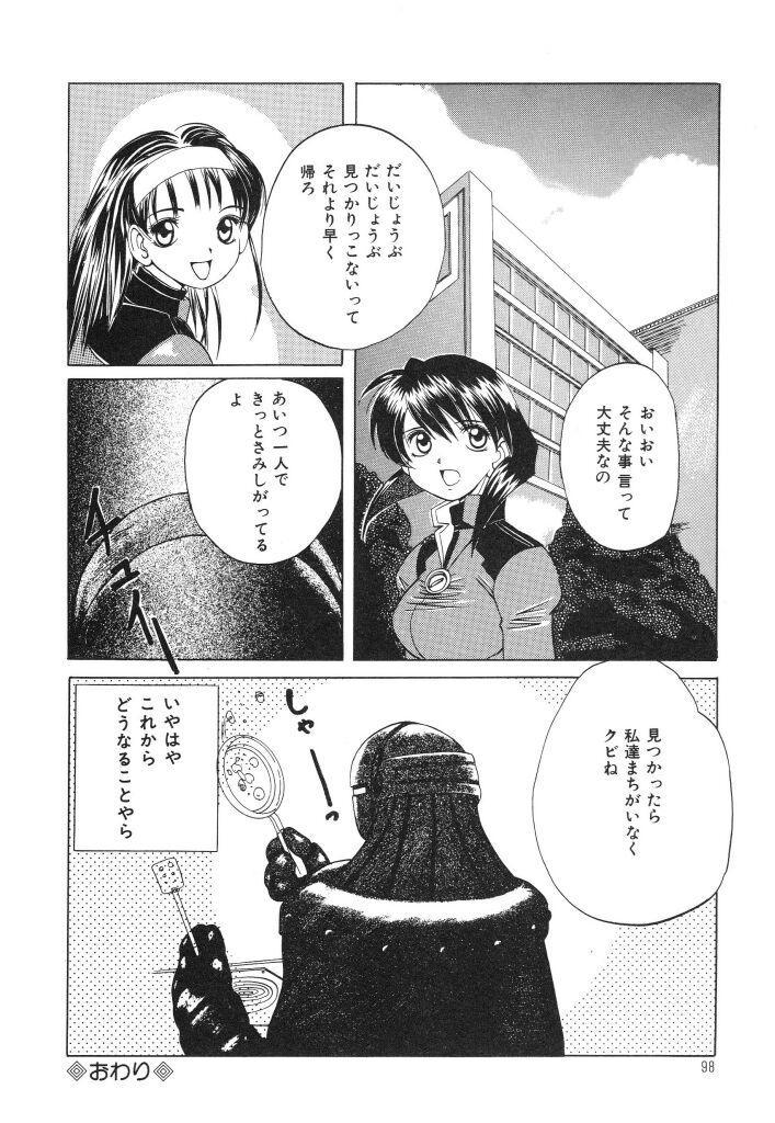 Onedari Jouzu na Cinderella 95