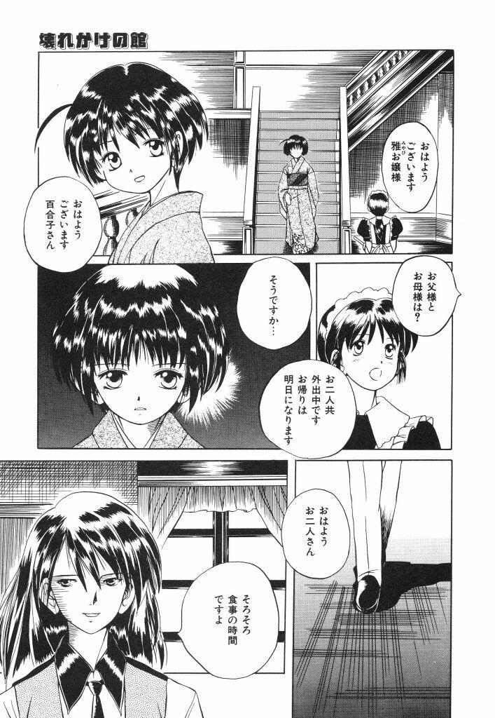 Onedari Jouzu na Cinderella 96