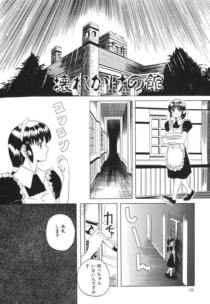Onedari Jouzu na Cinderella 97