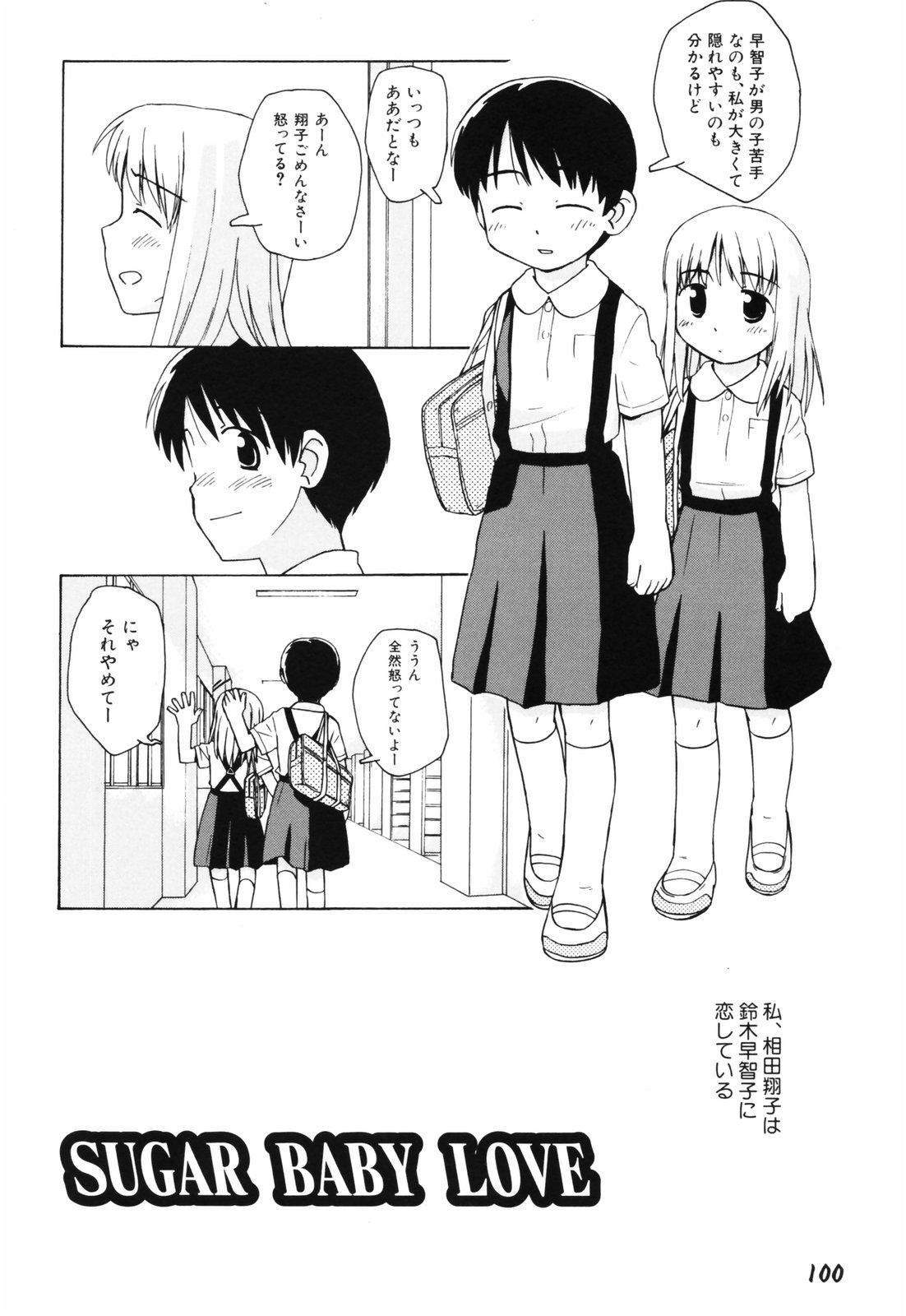 Hanjuku Shoujo 102