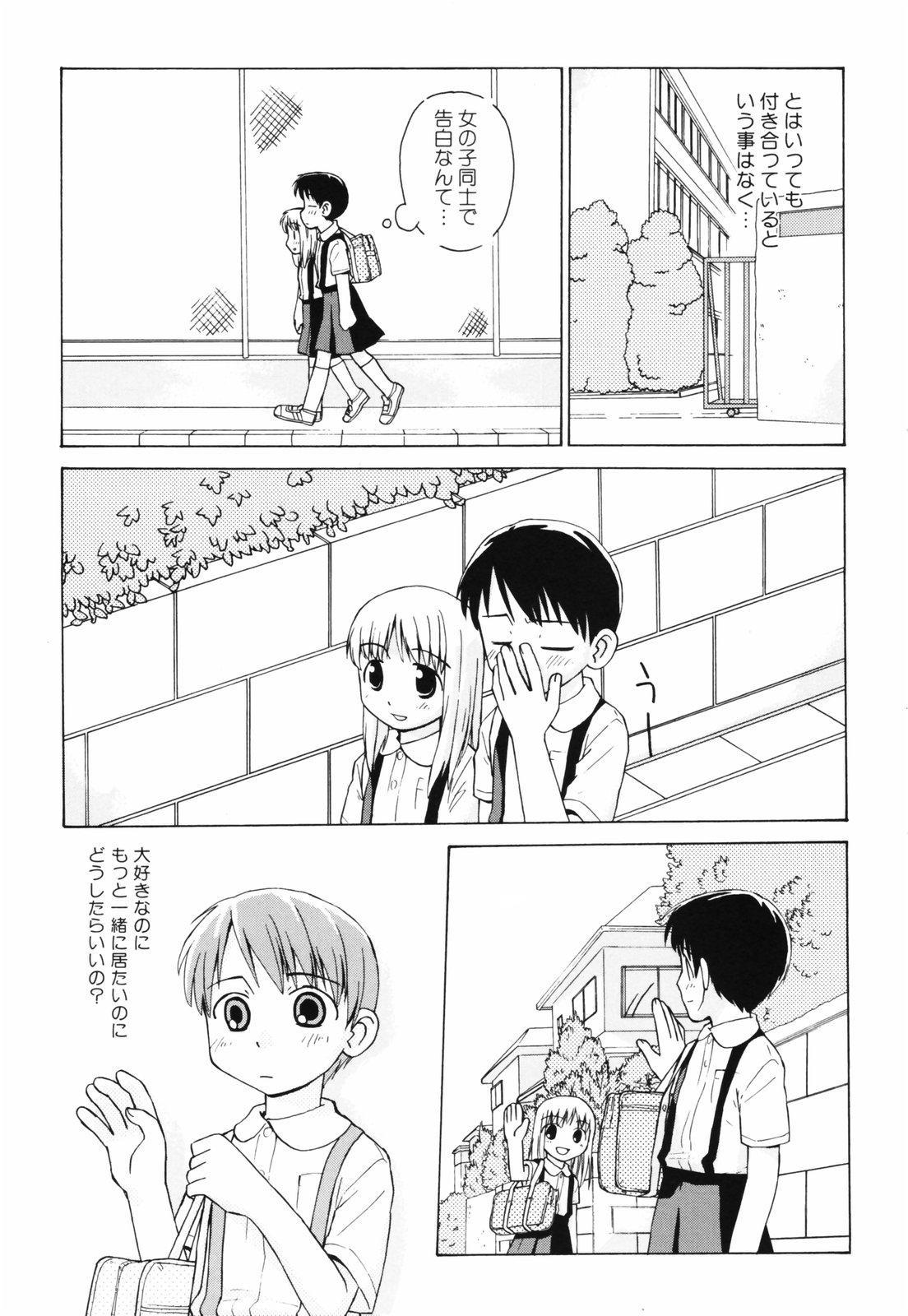Hanjuku Shoujo 103