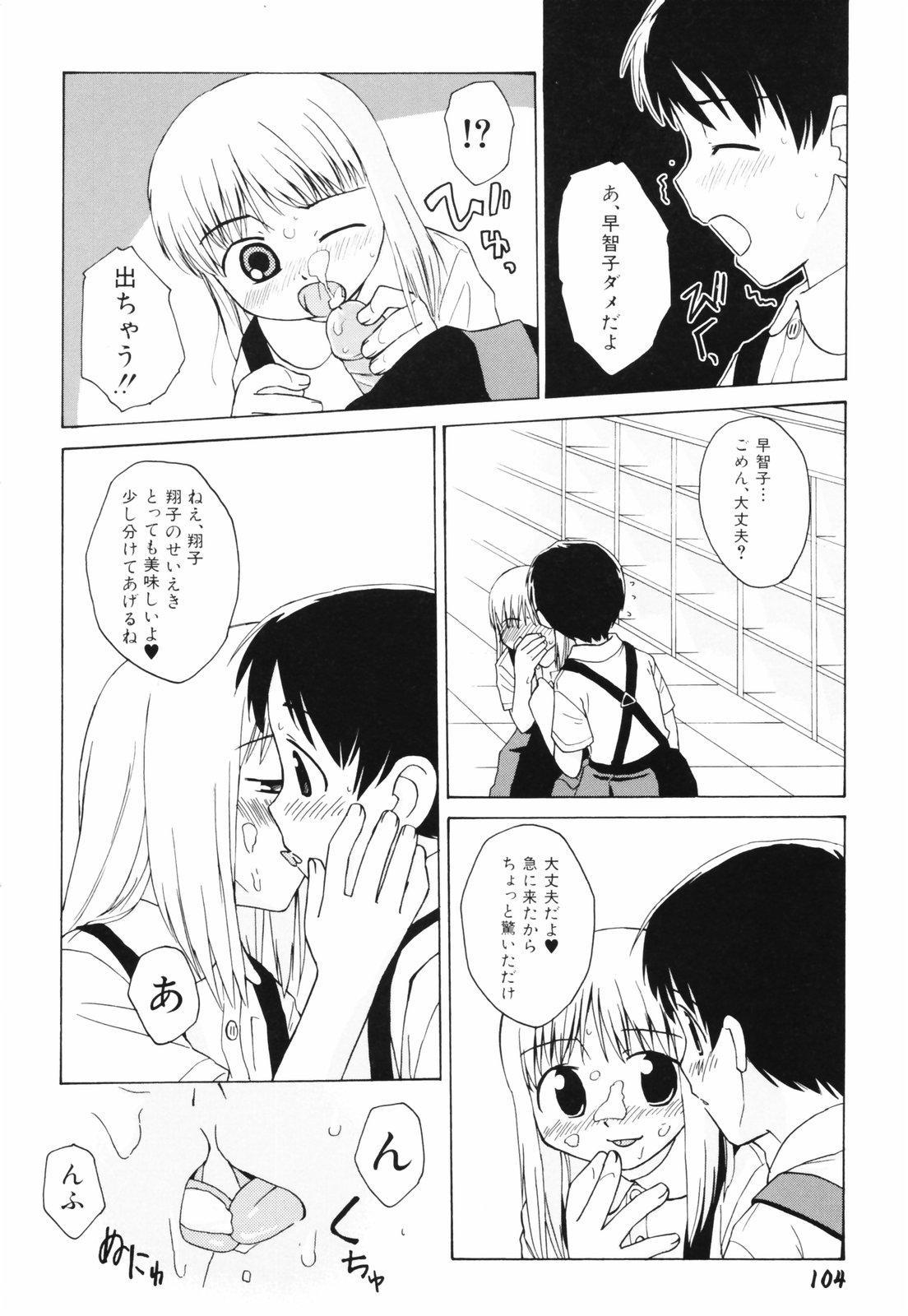Hanjuku Shoujo 106
