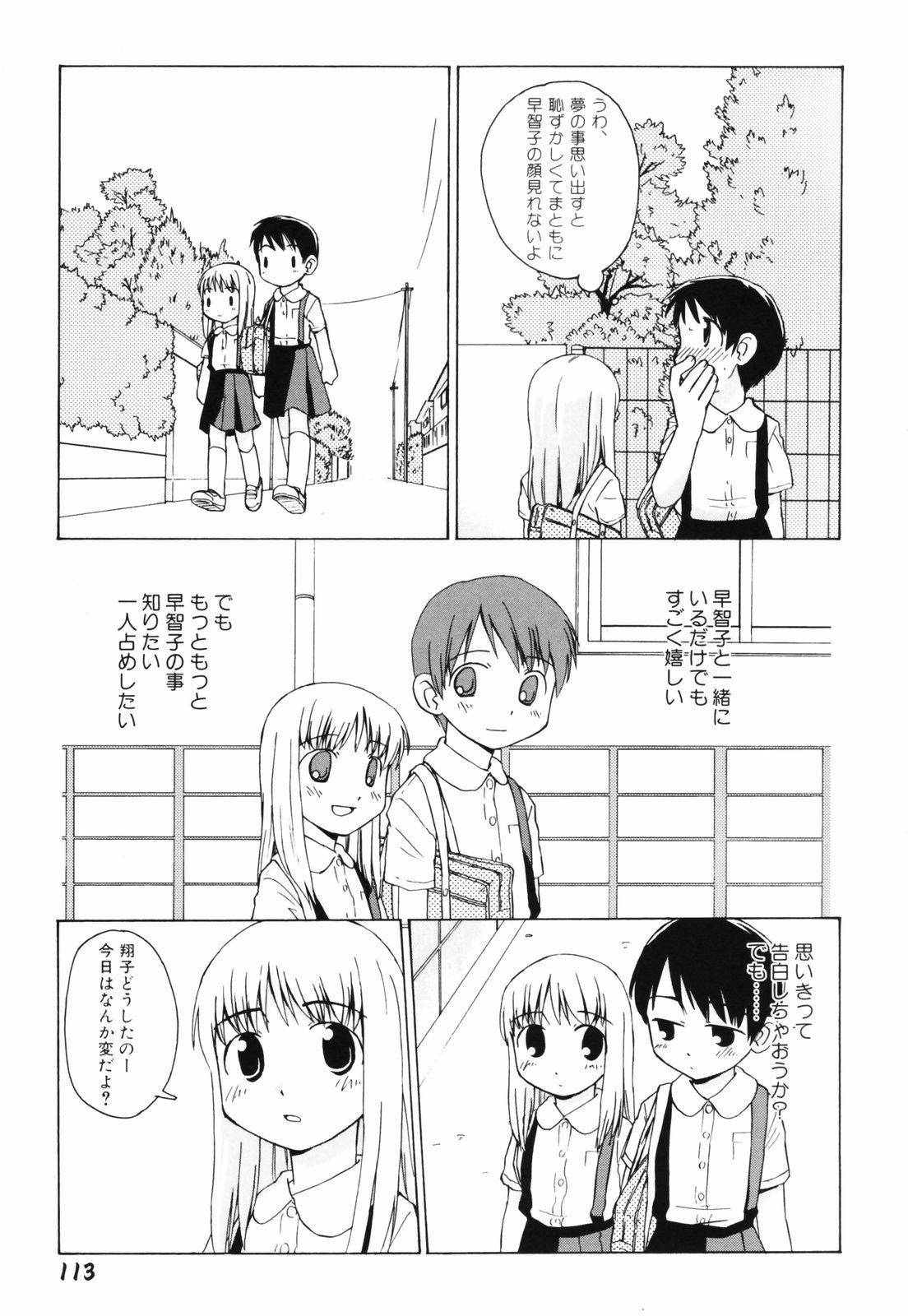 Hanjuku Shoujo 115