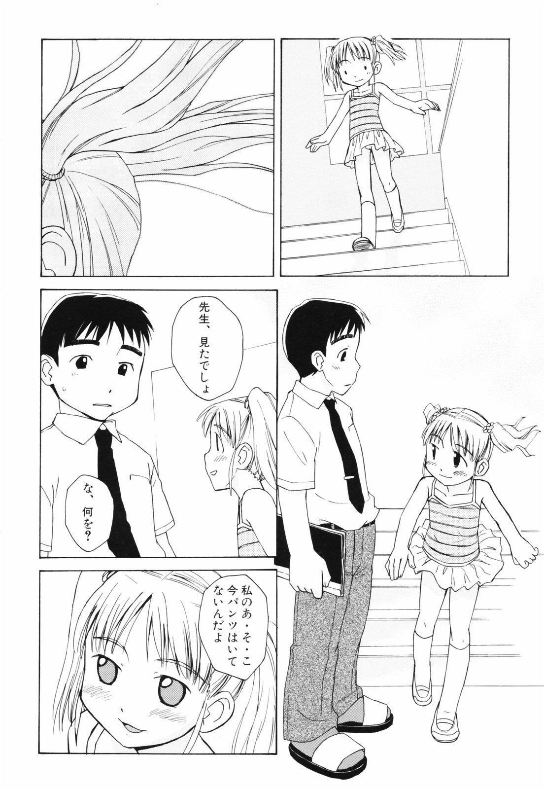 Hanjuku Shoujo 118