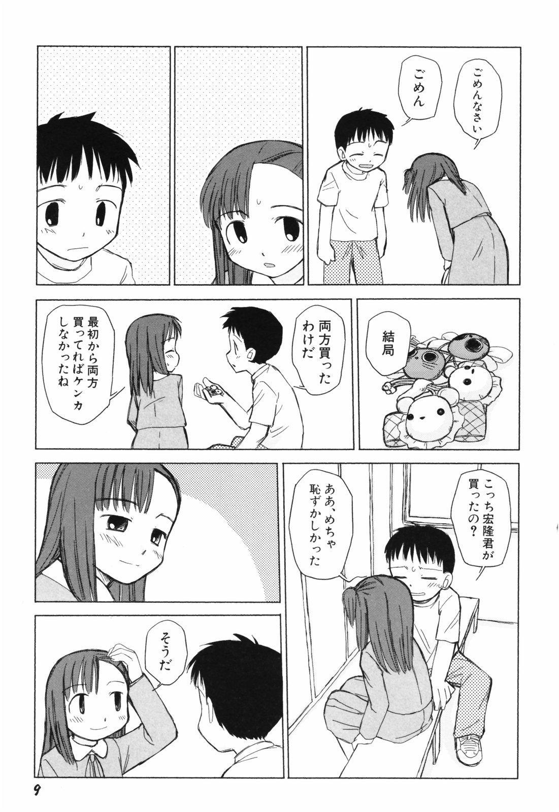 Hanjuku Shoujo 11
