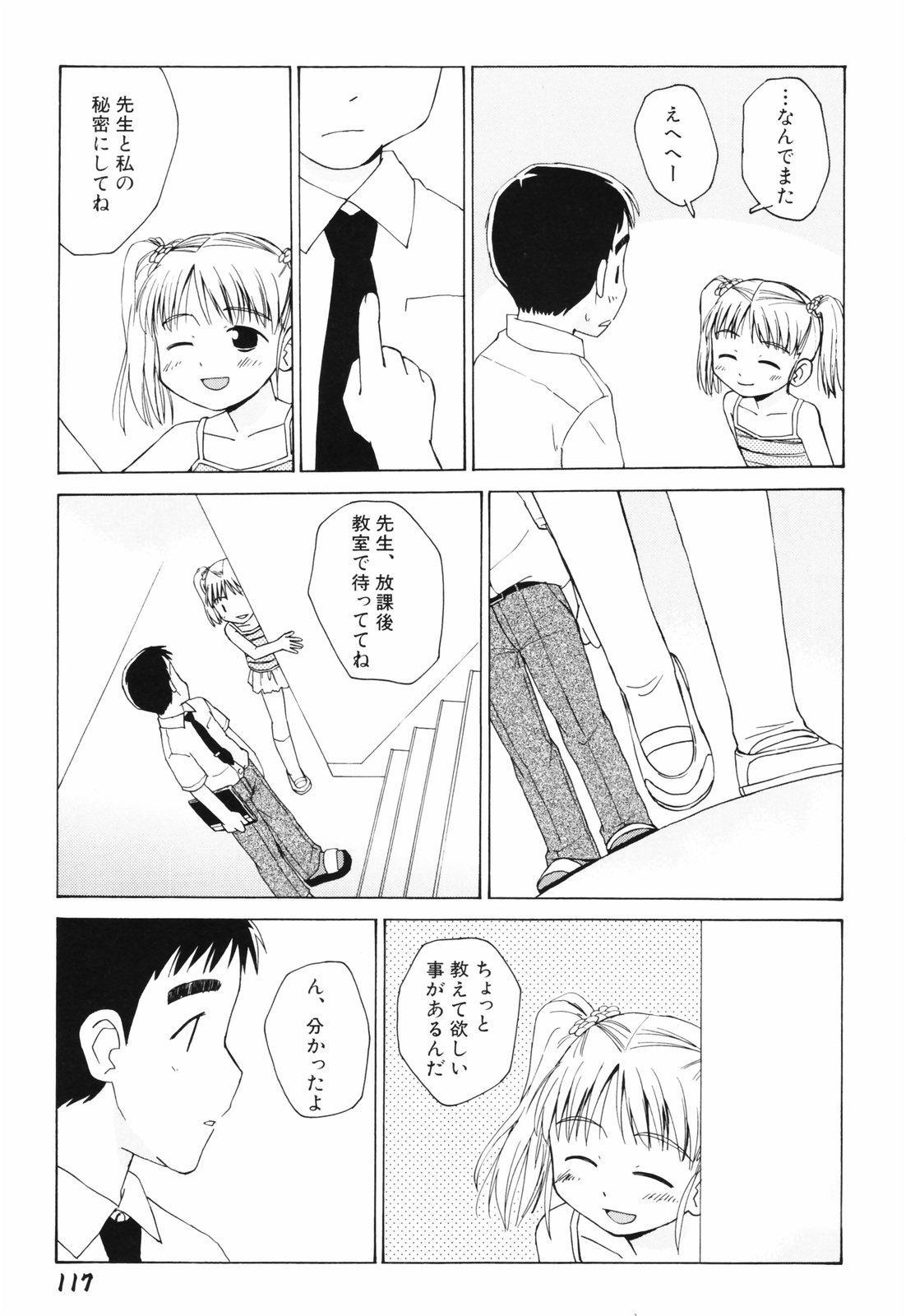 Hanjuku Shoujo 119