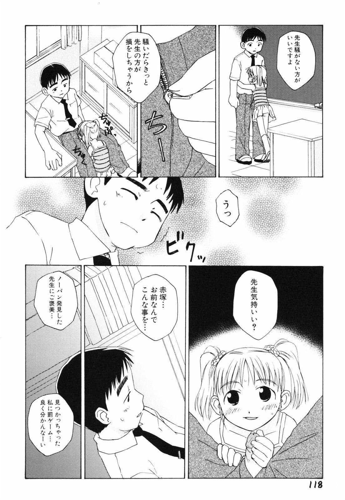 Hanjuku Shoujo 120