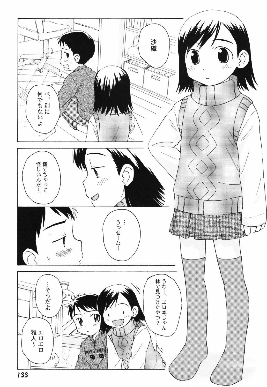 Hanjuku Shoujo 135