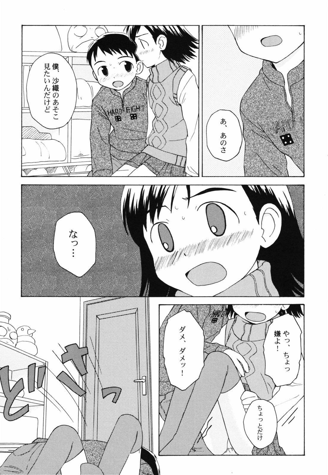 Hanjuku Shoujo 137