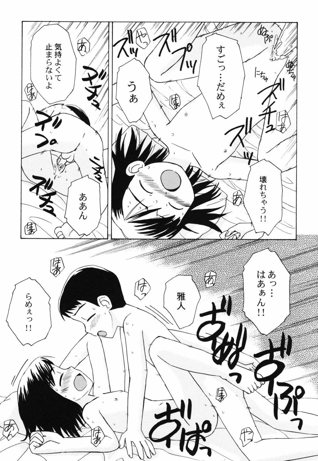 Hanjuku Shoujo 145